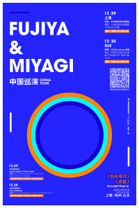 China gigs poster